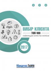 Вибір клієнта. ТОП -100 найкращих юристів України