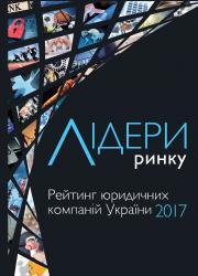 Лідери ринку. Рейтинг юридичних компаній України 2017