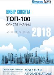 Вибір клієнта: ТОП-100 найкращих юристів України