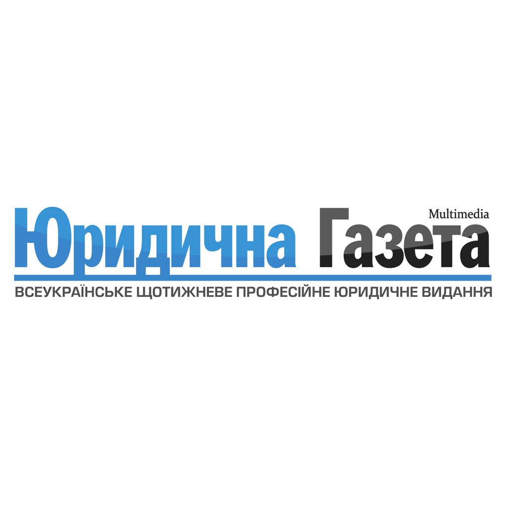 Картинки по запросу юридична газета